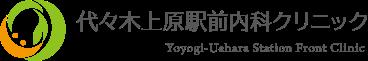 代々木上原駅前内科クリニック Yoyogi-Uehara Station Front Clinic