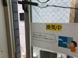 コロナ対策・・当院編